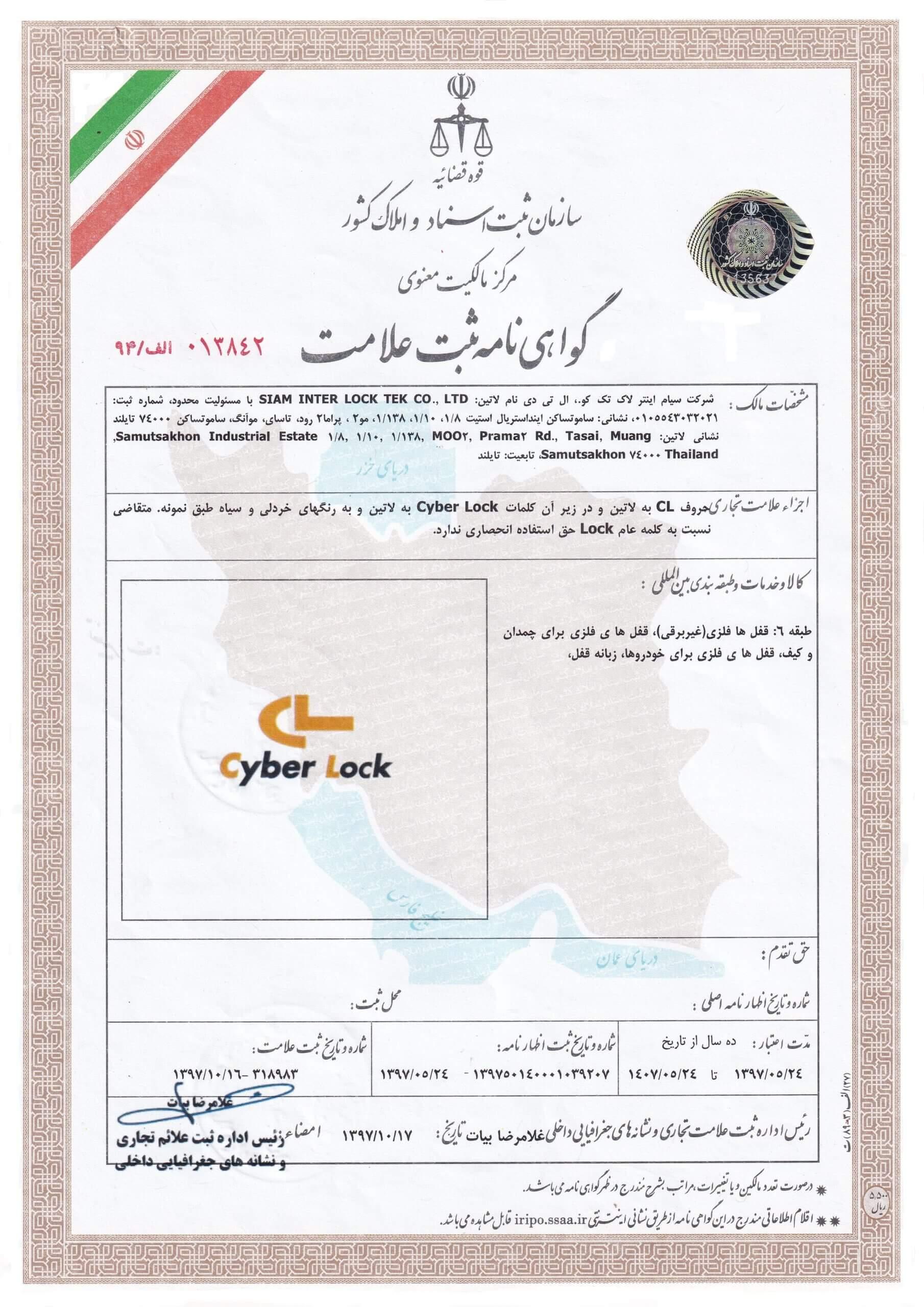 Cyber Lock_Iran