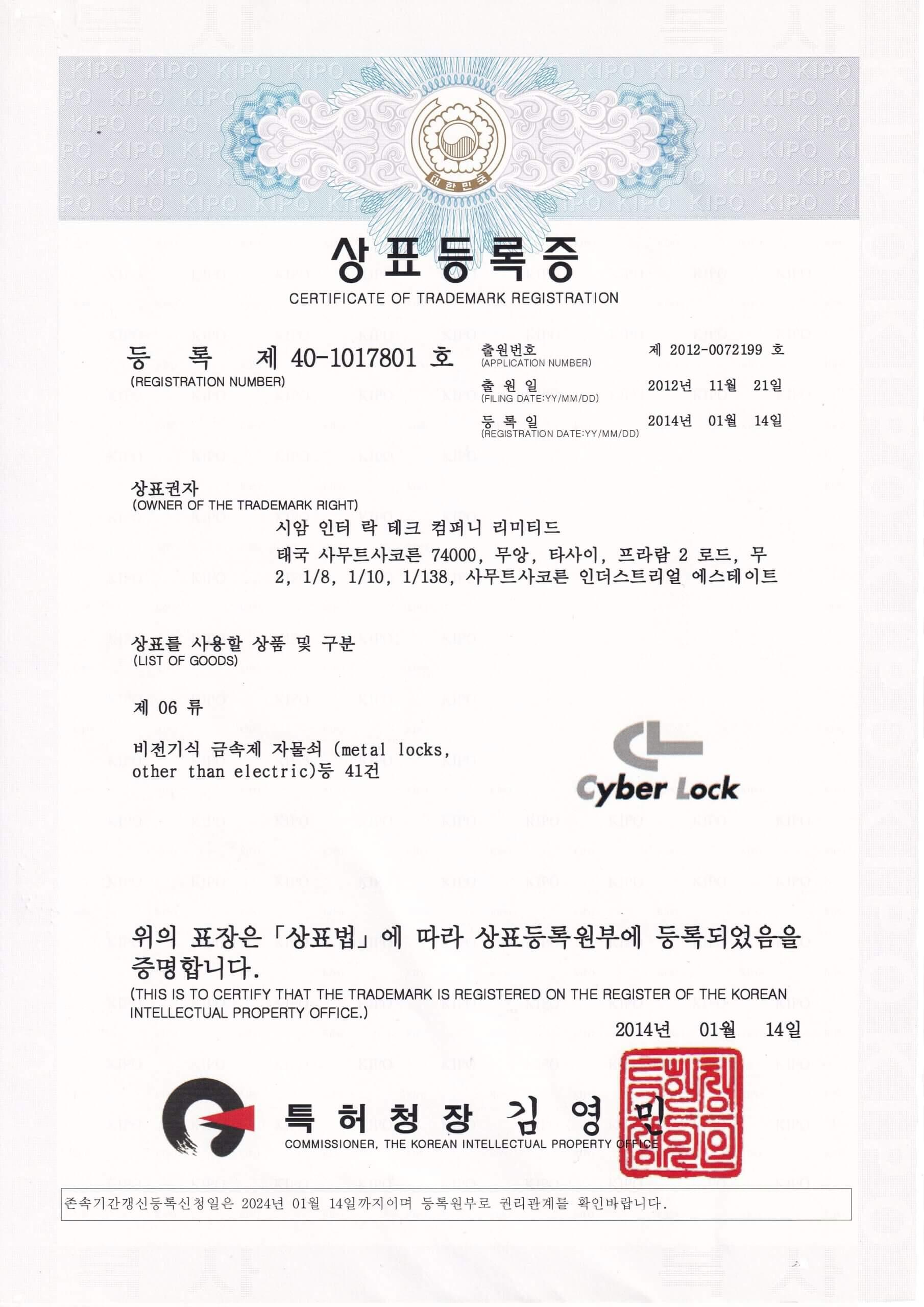 Cyber Lock_Korea