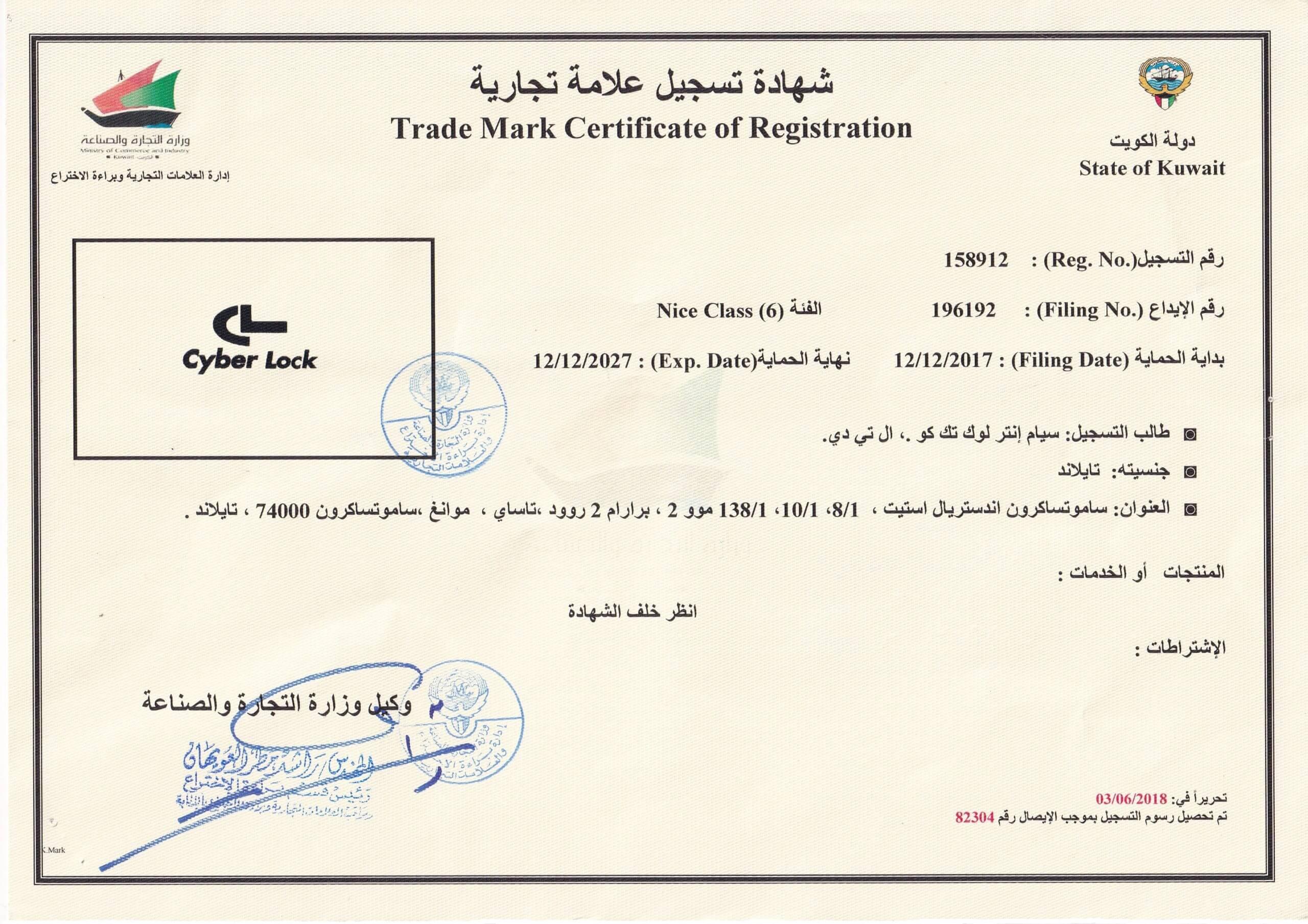 Cyber Lock_Kuwait