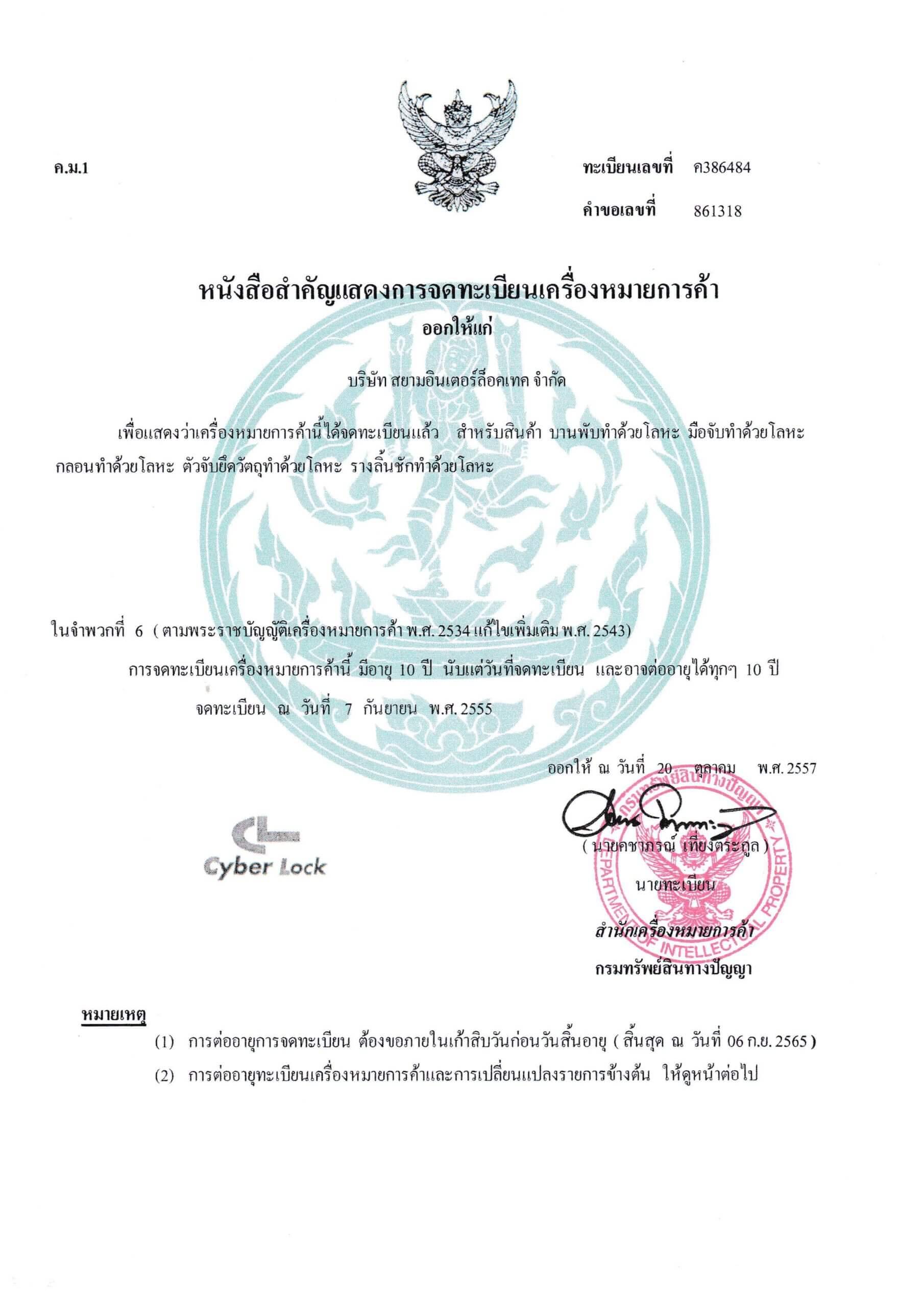 Cyber Lock_Thai 1