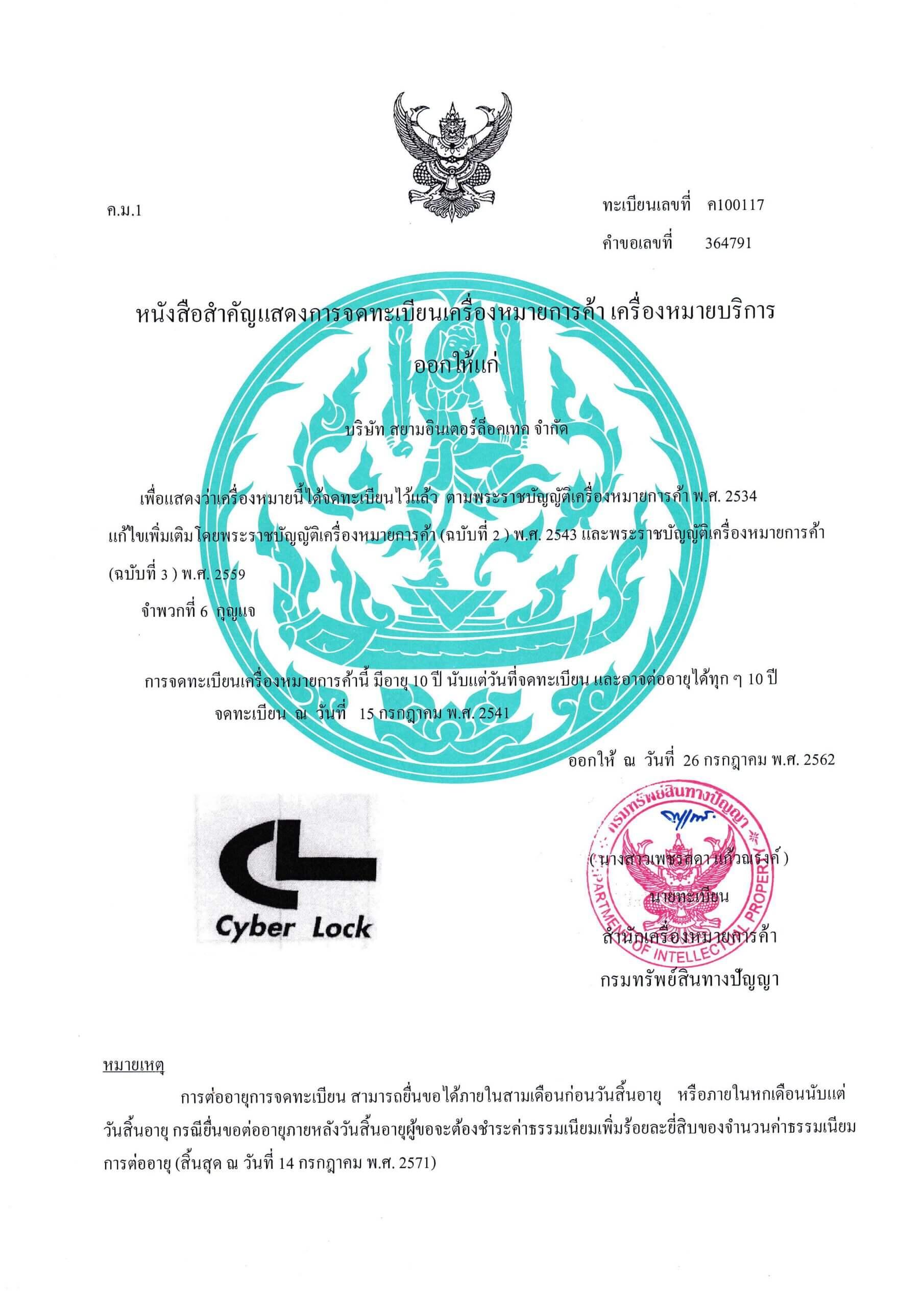 Cyber Lock_Thai