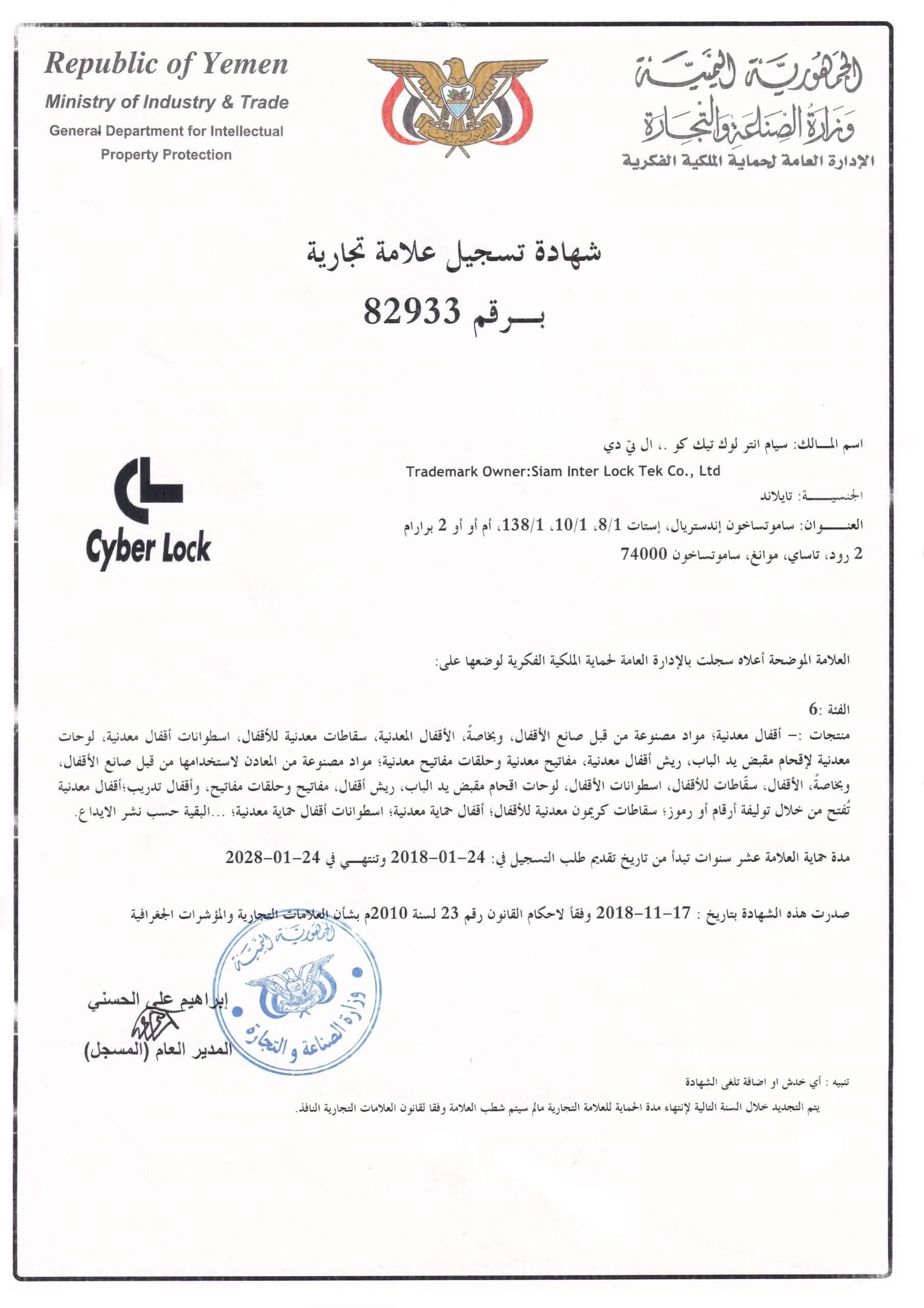 Cyber Lock_Yemen