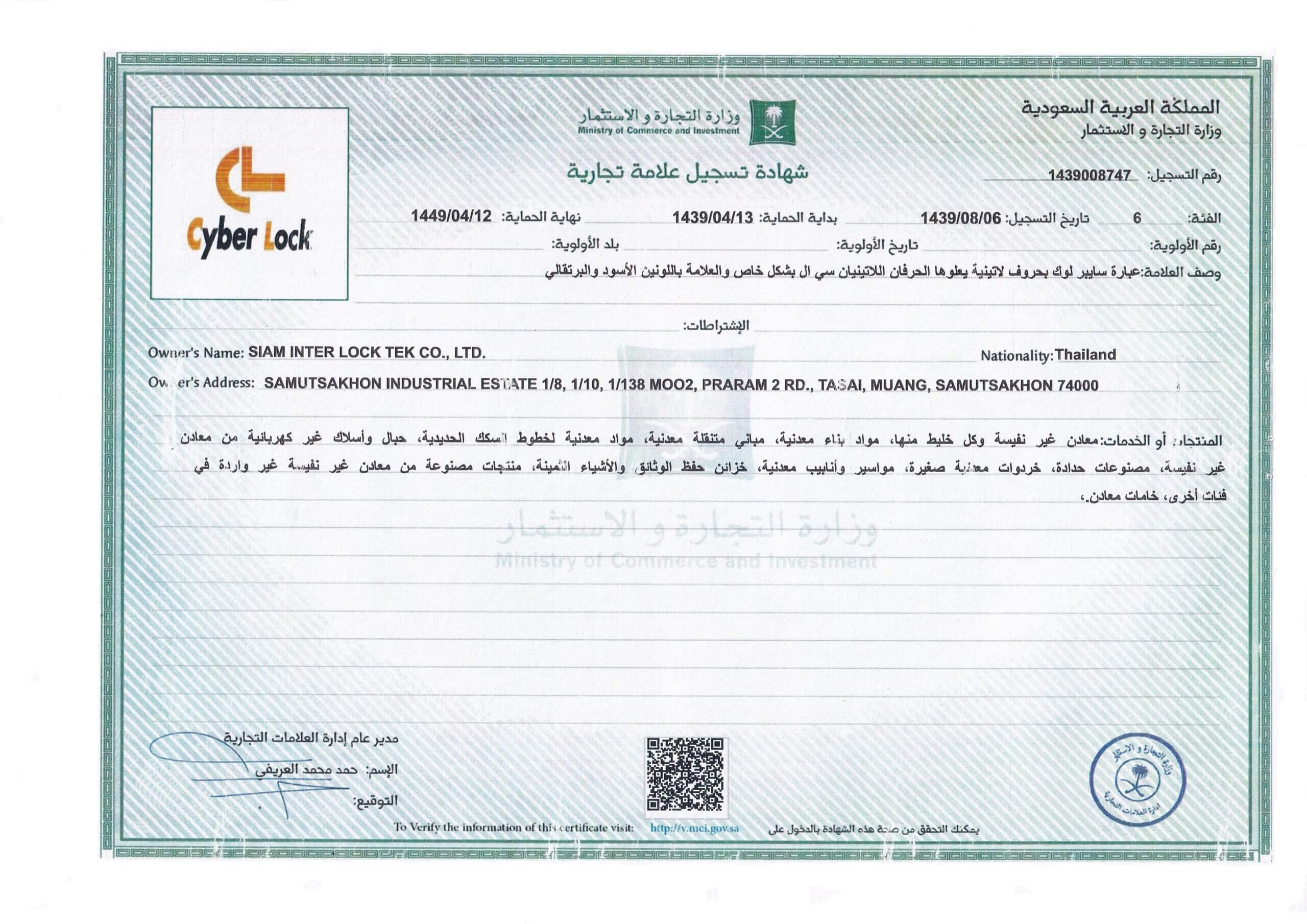 Cyber lock_Saudi Arabia